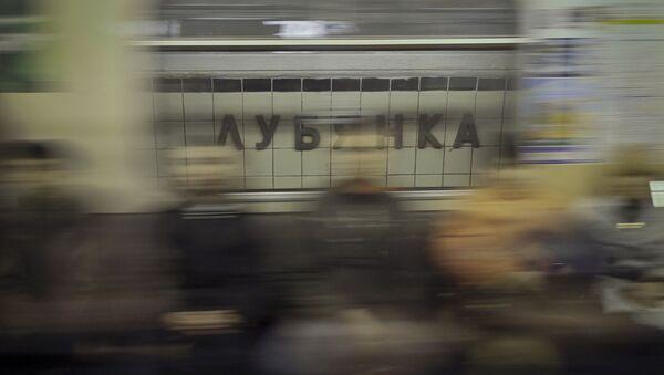 На станции Лубянка. Архивное фото