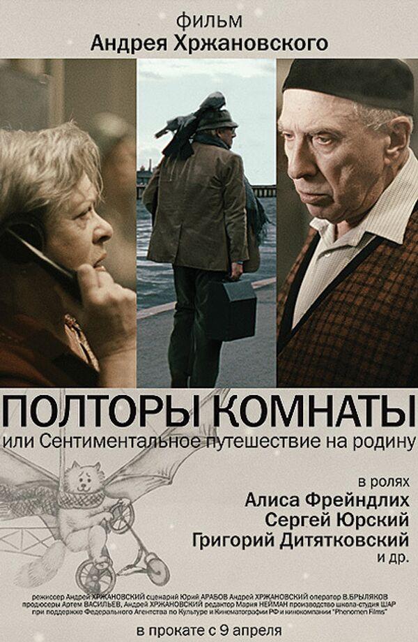 Фильм Андрея Хржановского Полторы комнаты
