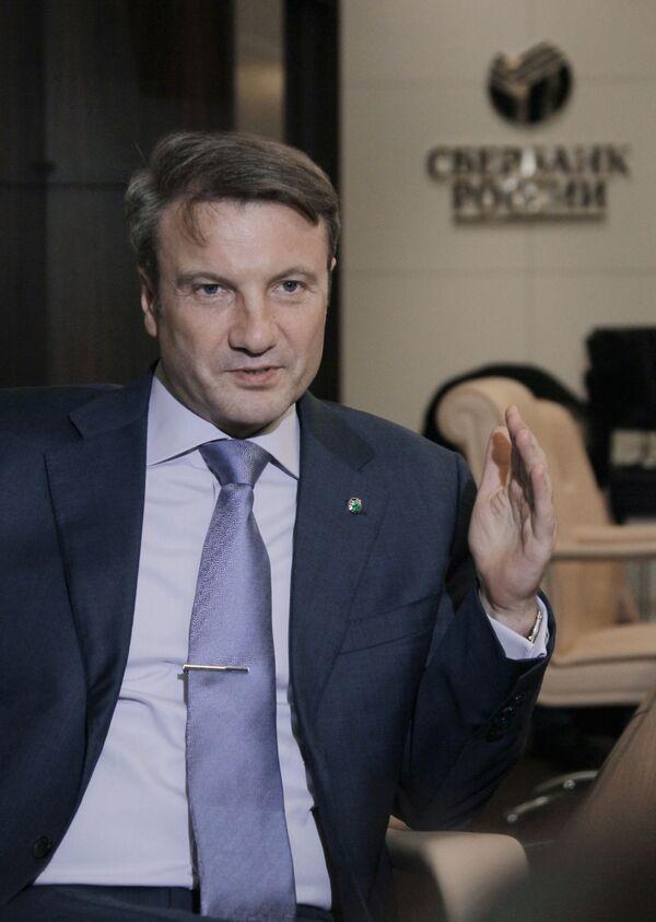 Греф: потепление отношений между РФ и Украиной стимулирует инвестиции