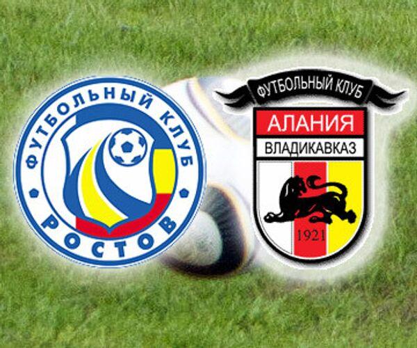 Ростов - Алания