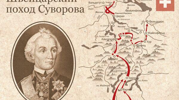 Швейцарский поход Суворова. Архивное фото