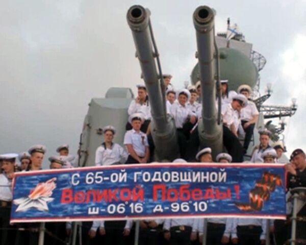 Экипаж Петра Великого встретил День Победы в походе