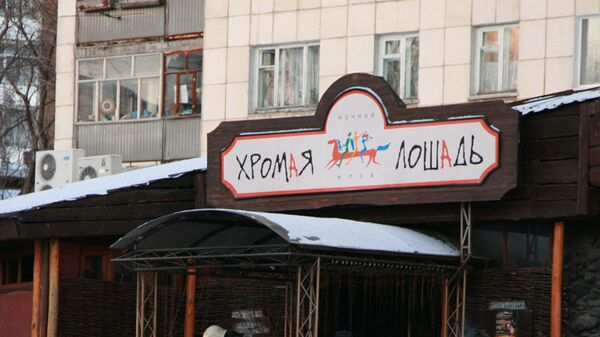 Пермский ночной клуб Хромая лошадь. Архив.
