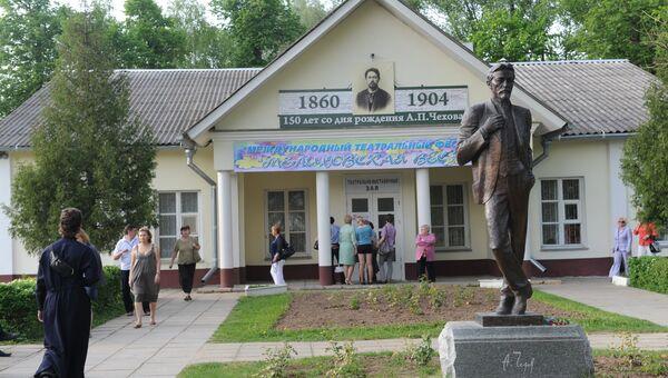 Музей–заповедник А.П. Чехова