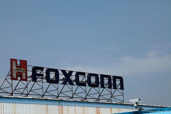 Тайваньское предприятие Foxconn