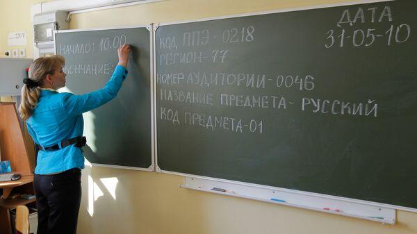 Единый государственный экзамен (ЕГЭ). Архив