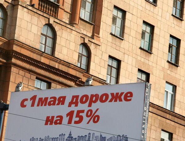 Цены на жилье в Москве. Архив