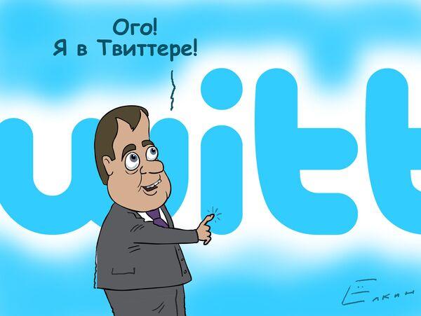 Президент в Твиттере