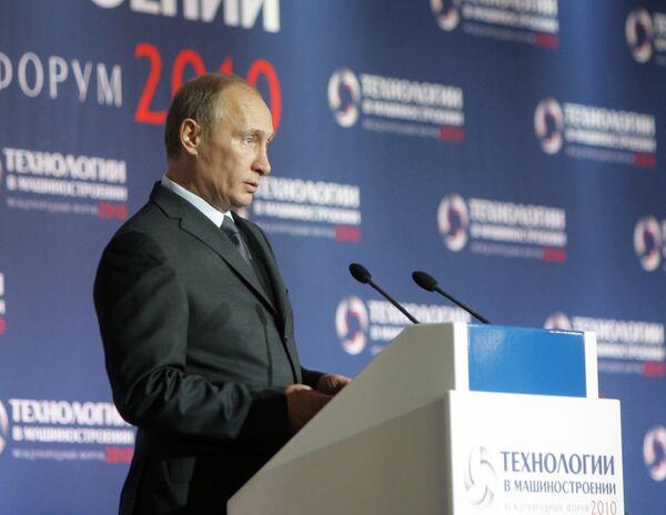 Премьер-министр РФ Владимир Путин посетил первый международный форум Технологии в машиностроении-2010