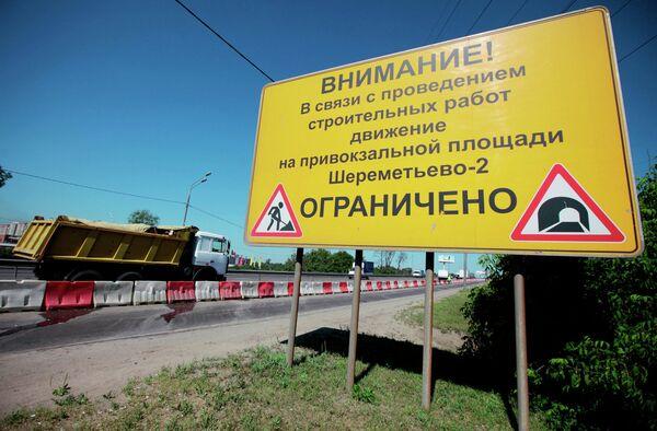 Ограничение движения автотранспорта на мосту через линию Октябрьской железной дороги в районе Ленинградского шоссе.