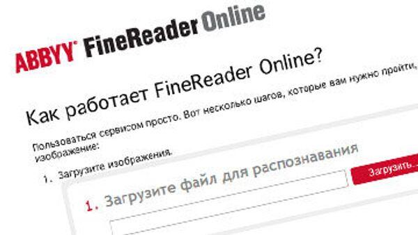 ABBYY запустила коммерческий сервис распознавания FineReader
