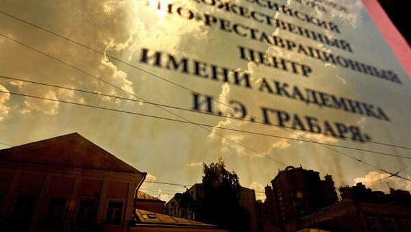 Реставрационный центр им. И. Э. Грабаря после пожара