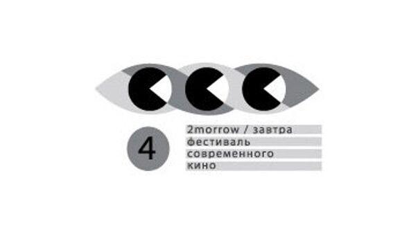 Международный кинофестиваль «Завтра/2morrow»