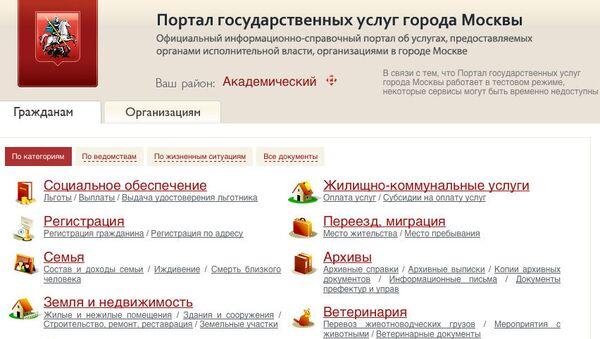 Портал Комитета государственных услуг города Москвы