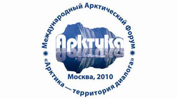 Логотип Международного Арктического форума Арктика - территория диалога