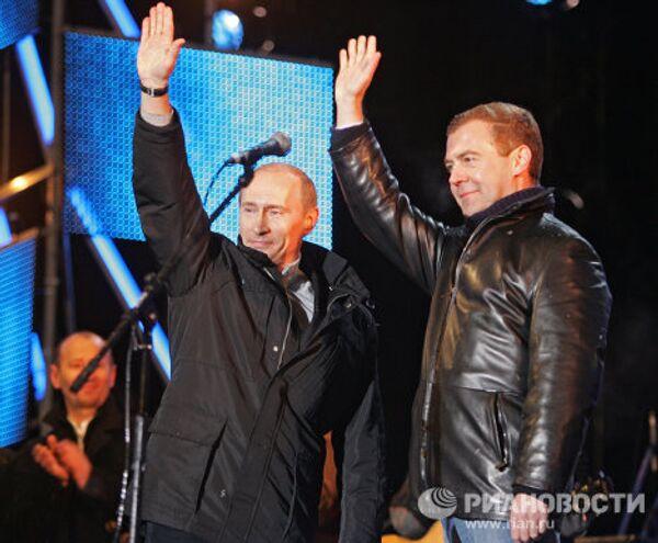 Концерт, посвященный президентским выборам