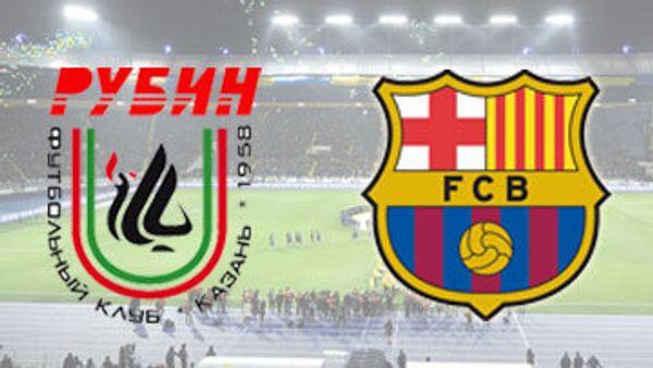 ФК Рубин - ФК Барселона