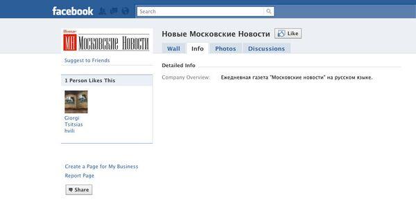 Страница газеты Московские новости в сети Facebook