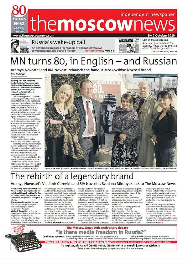 Обложка юбилейного номера газеты Moscow News