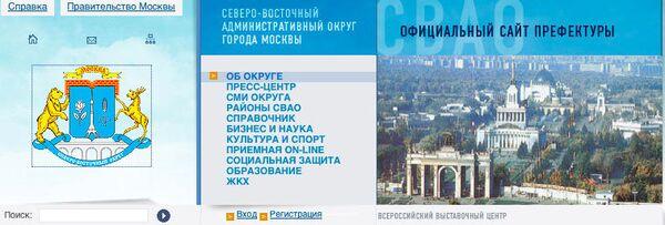 Регистраиця сайта Восточный административный округ сайт оптимизация услуги