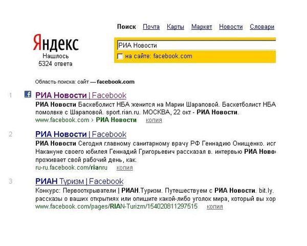 «Яндекс» проиндексирует страницы Facebook