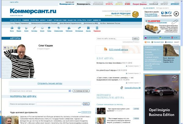 Скриншот сайта Коммерсант.ru