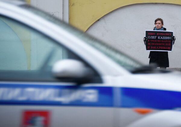 Пикет у здания ГУВД Москвы с требованием расследовать избиение журналиста Олега Кашина