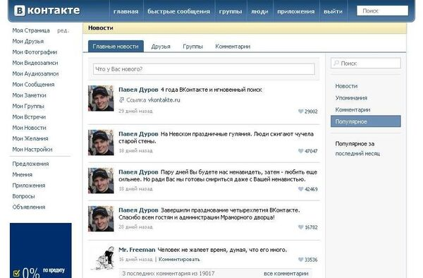 Социальная сеть «ВКонтакте». Архив