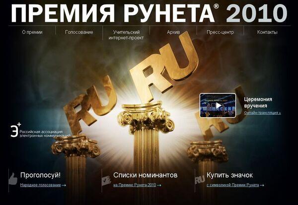 Сайт Премии Рунета