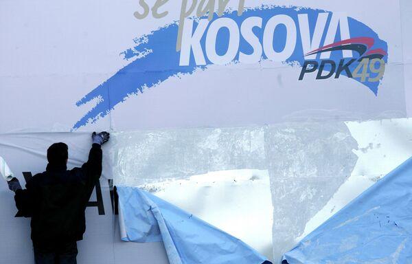 Предвыборная агитация в Косово. Архив