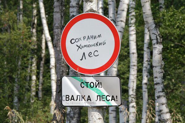 Ситуация в Химкинском лесу. Архив