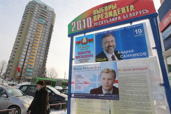 Предвыборные плакаты на улицах Минска