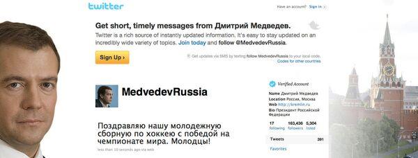Скриншот страницы микроблога Twitter Дмитрия Медведева