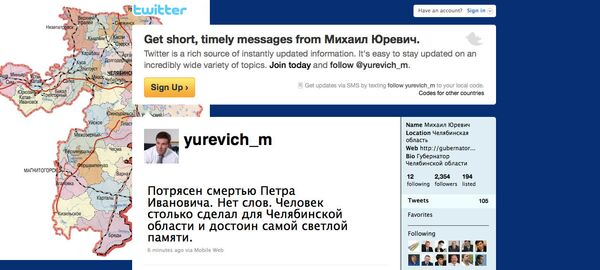 Скриншот страницы микроблога Twitter Михаила Юревича