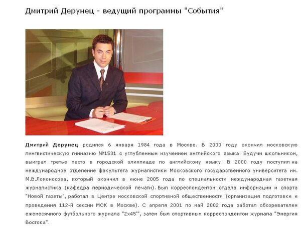 Скриншот сайта телекомпании ТВ Центр с фотографией Дмитрия Дерунца