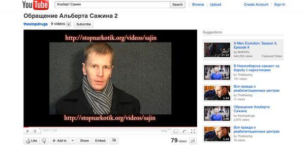 Стопкадр видеообращения Альберта Сажина