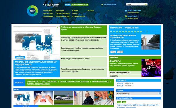 Телекомпания «Мир» приступает к онлайн-трансляции своих программ