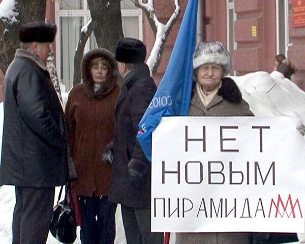 Пять пенсионеров провели пикет против МММ-2011 под окнами Мавроди