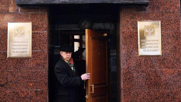 Проходная Генеральной прокуратуры РФ