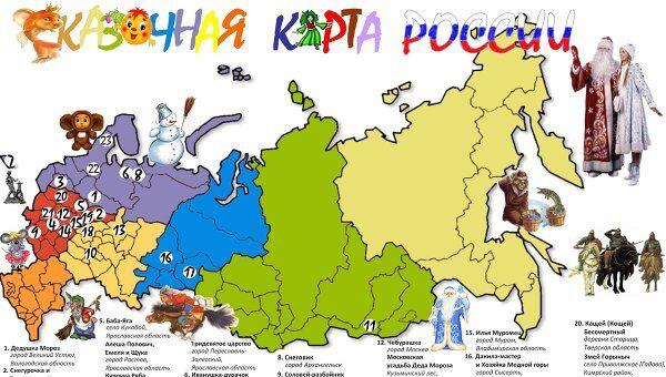 Алексей Козловский Сказочная карта России