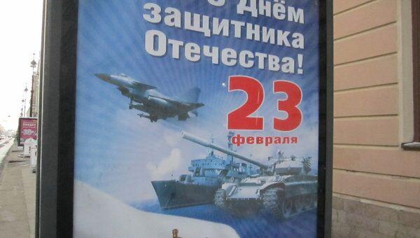 Плакат ко Дню защитника Отечества с изображением китайского истребителя