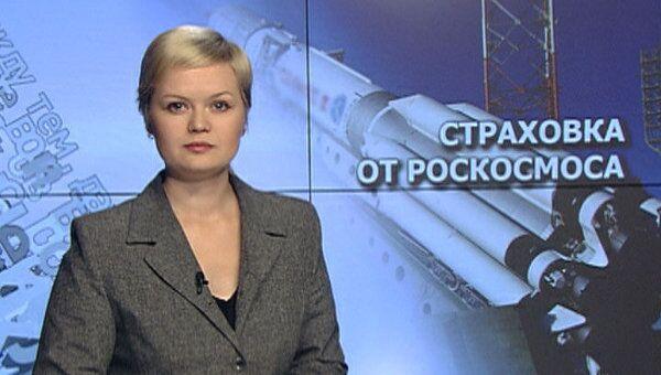 Страховка от Роскосмоса