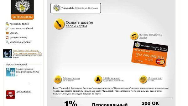 Кредитная карта иркутск оформить онлайн заявку