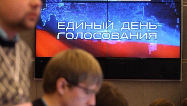 Подведение предварительных итогов выборов в субъектах РФ. Архив