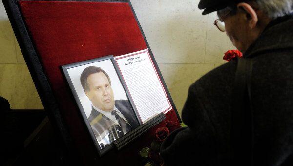 Прощание с депутатом Виктором Илюхиным в ритуальном зале Центральной клинической больницы