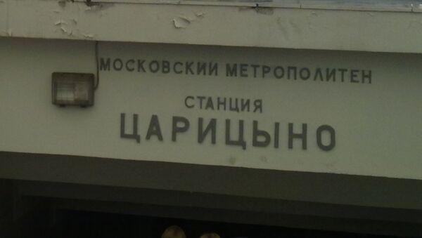 Станция метро Царицыно в Москве