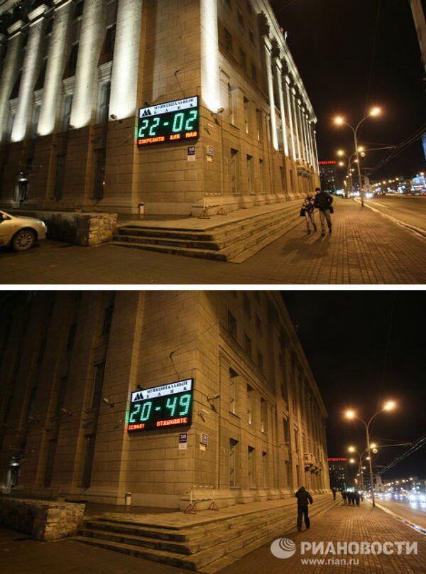 Час Земли в России