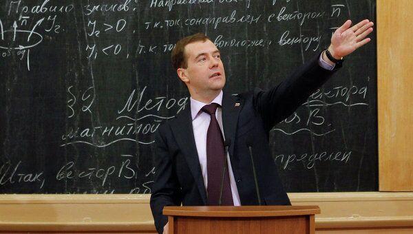 Президент РФ Д.Медведев провел встречу с преподавателями и студентами