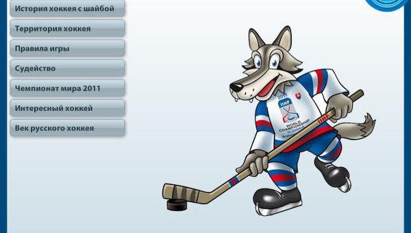 История хоккея с шайбой