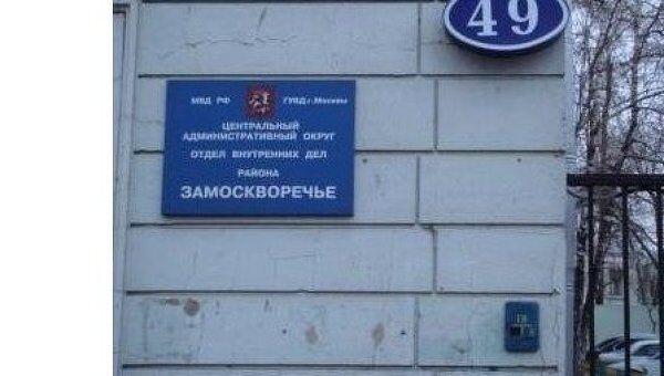 Здание ОВД по району Замоскворечье